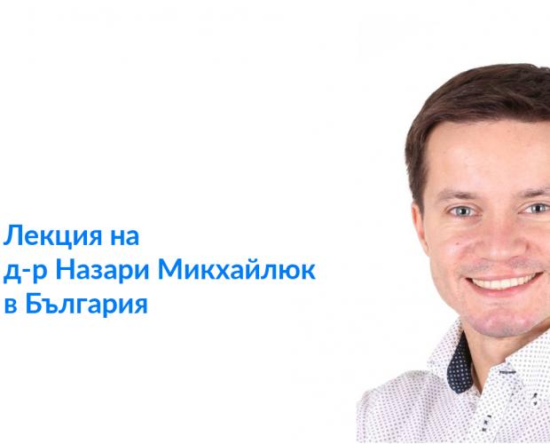 Назари Микхайлюк в България