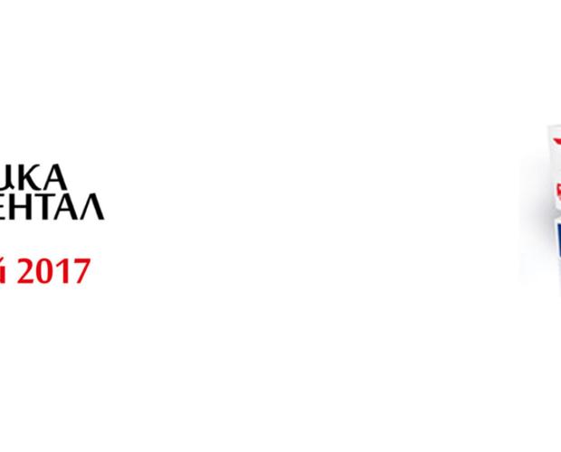 Булмедика Дентал София 17-19 май