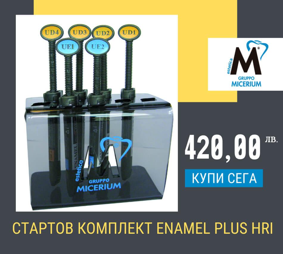 Промо Стартов комплект Enamel Plus HRi